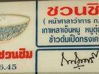Thailand's Quality Logo