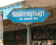 Sidewalk Guide to Bangkok's Finest Street Vendors - Saochingcha Area - Samranrat Sign