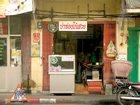 Thai Donuts, 'Pa Tong Ko'