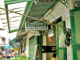 Sidewalk Guide to Bangkok's Finest Street Vendors - Saochingcha Area - Chotechitr