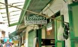Bangkok Shop Chotechitr Mee Krob, Banana Flower, and More