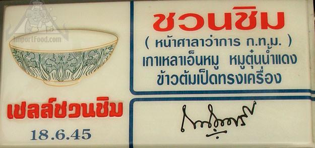 Shell Shuan Shim, Thailand's Quality Logo