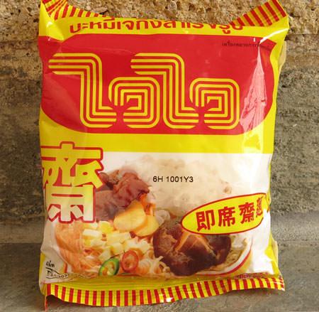 Instant Noodles, Wai Wai, Vegetarian